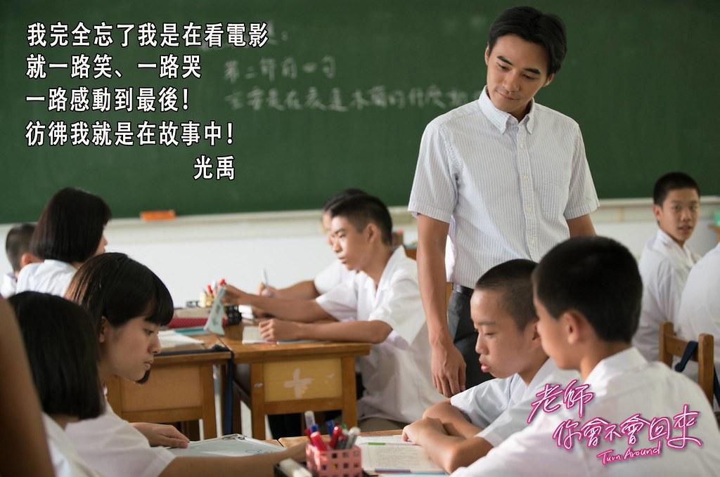 老師你會不會回來-名人推薦-3
