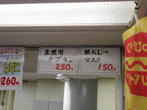京都競馬場の平田で生理用ナプキンを売っている様子