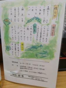 sakeichiban6