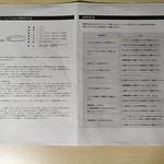 Loctek 電動式スタンディングデスク マニュアル (4)