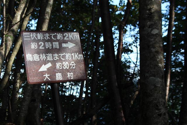 20170924-塩見岳(kuma)_0015.jpg