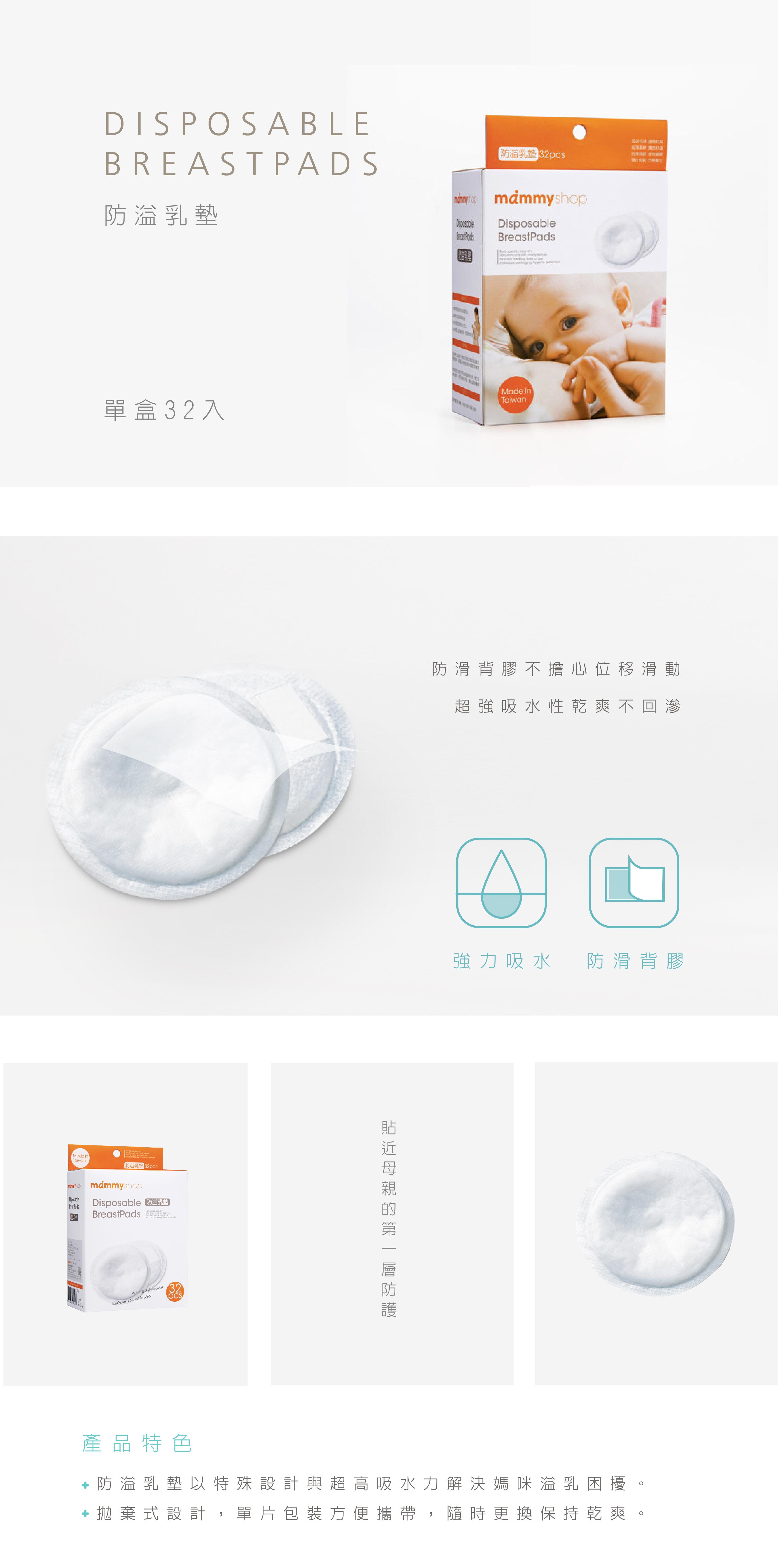 平面防溢乳墊-32入商品介紹