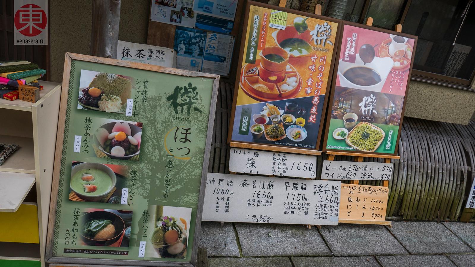 Little tripKyoto Japanмного храмов и едызеленый чай Видео