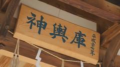 灘のけんか祭り2016 練番 中村 神輿修復 鑿入れ祭