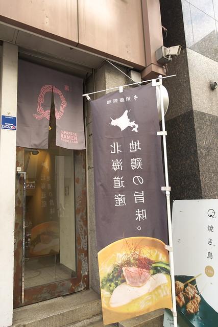 ラーメン Q(キュウ) 17回目_01