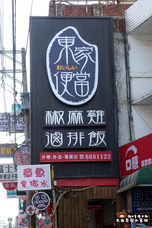東家便當 (7).JPG