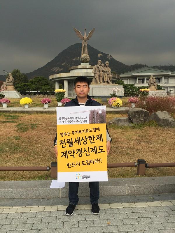 CC20171101_전월세대책도입촉구청와대앞1인시위