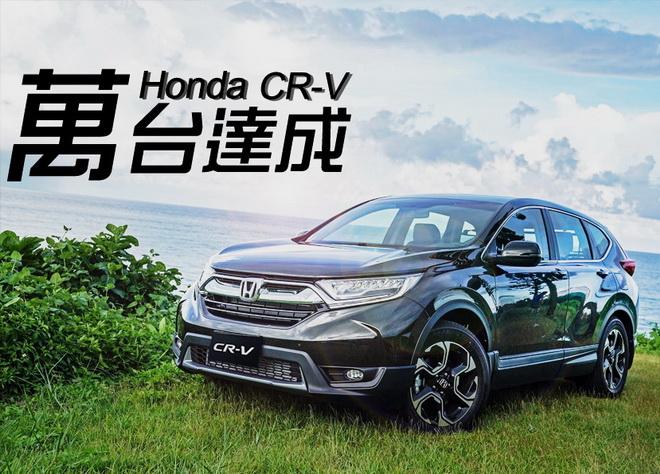 Honda CR-V SUV霸主,三個月1萬台達成