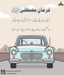 Farmaan e Mustafa sallallahu alaihi wasallam
