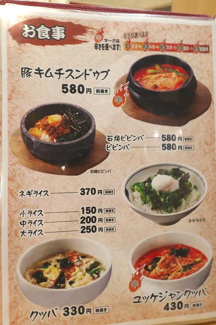 炭や 徳寿 南2条店 _06