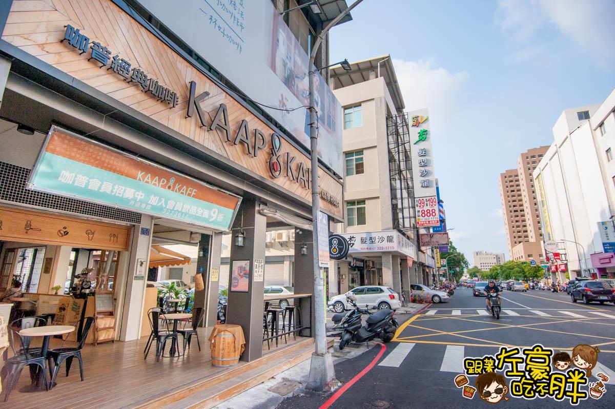 KAAP KAFF CAFE咖普咖啡-3