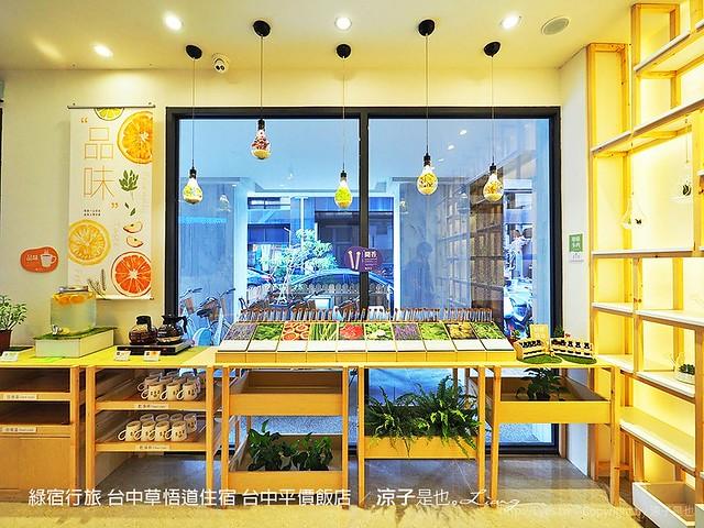 綠宿行旅 台中草悟道住宿 台中平價飯店 19