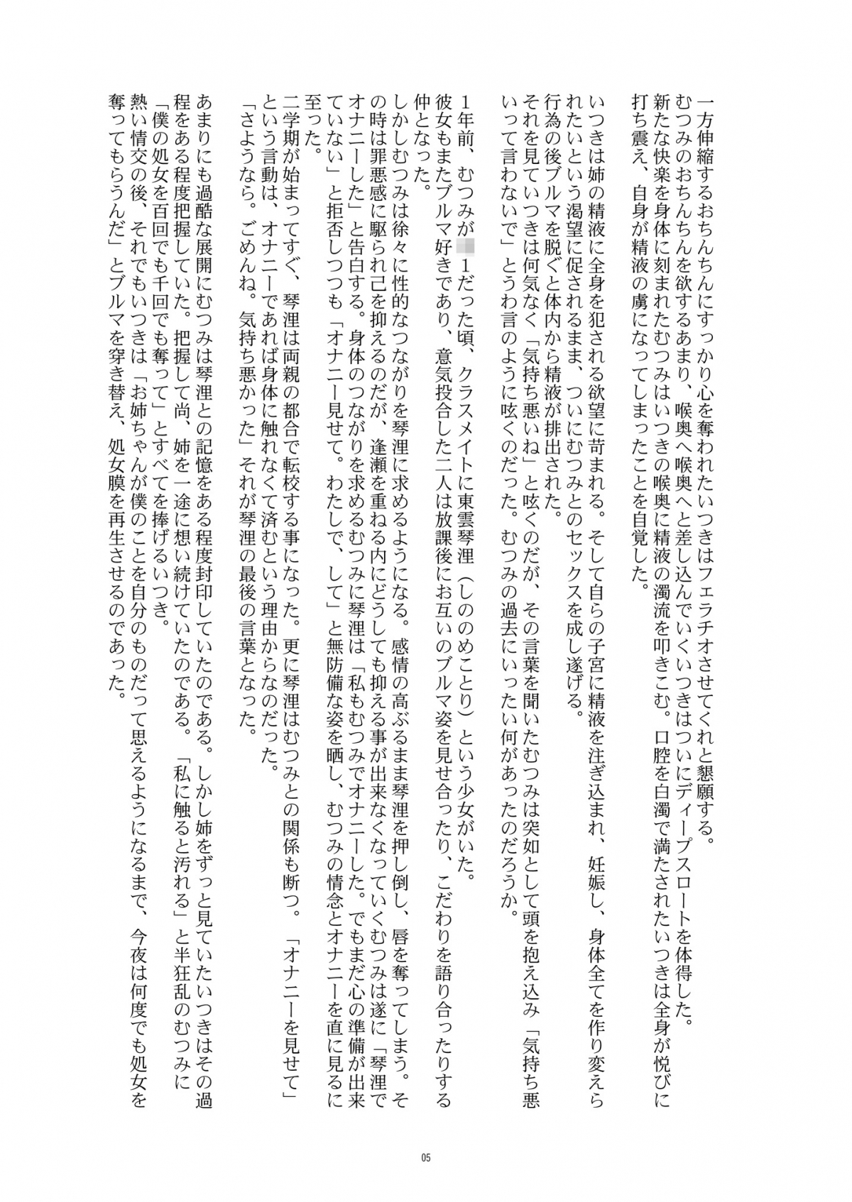 HentaiVN.net - Ảnh 6 - [Shota+Loli] Hentai Futago - Futago 12 - Chap 9