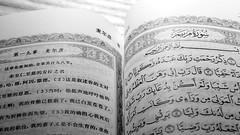 Quran2 Chinese BW