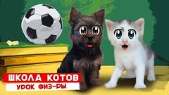 ЩЕНОК ПУПСЯ в ШКОЛЕ КОТОВ! КОТ МАЛЫШ и Кошечка МУРКА на УРОКЕ ФИЗКУЛЬТУРЫ! Pretend Play Kids