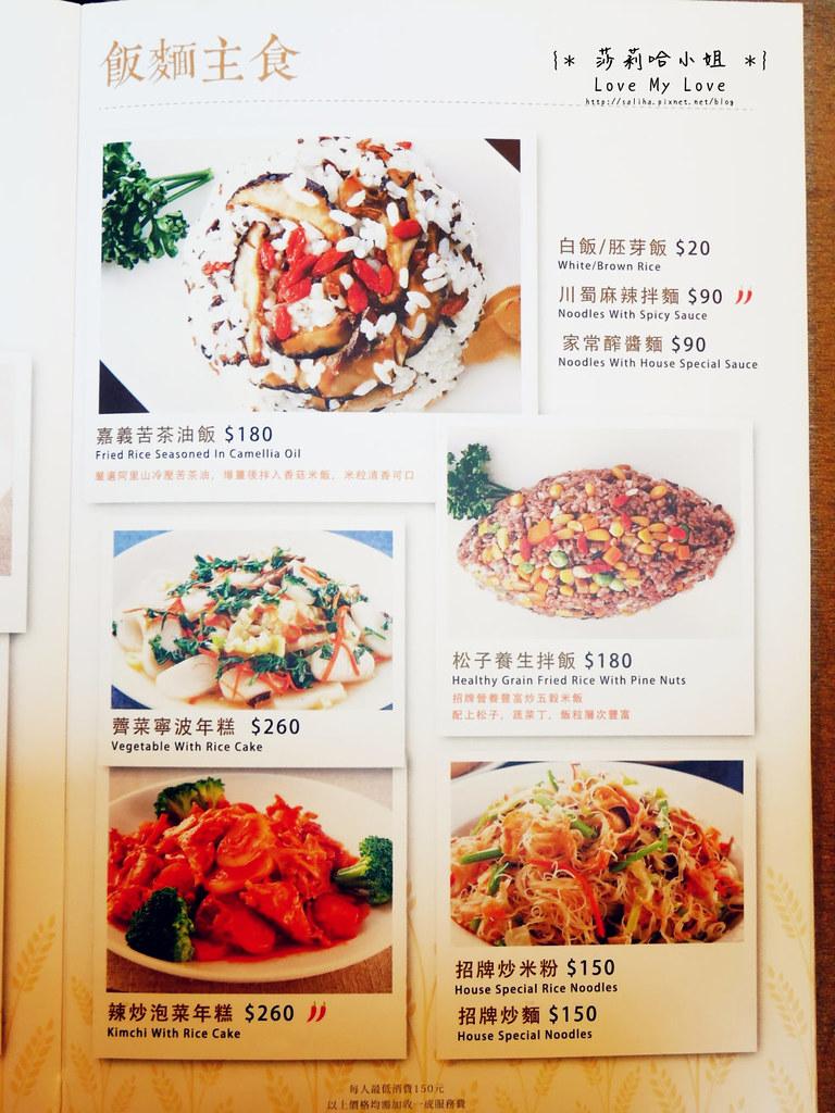 台北士林站好吃素食餐廳推薦毫光餐飲回田蔬苑 (9)
