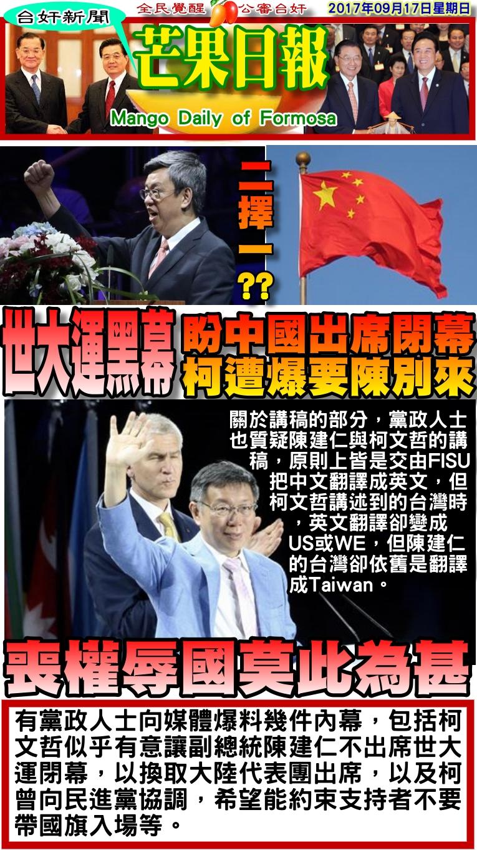 170917芒果日報-台奸新聞--盼中國出席閉幕,柯遭爆要陳別來