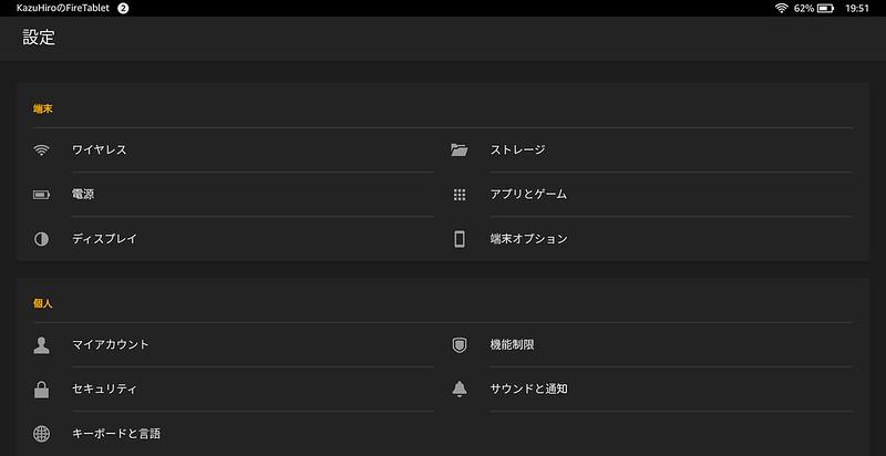 Amazon Fire HD 10 設定一覧詳細 (1)