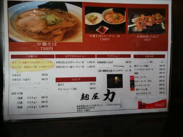 gifu-takayama-menya-riki-menu-01