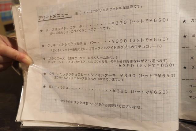タムラ倉庫 2回目のメニュー_09