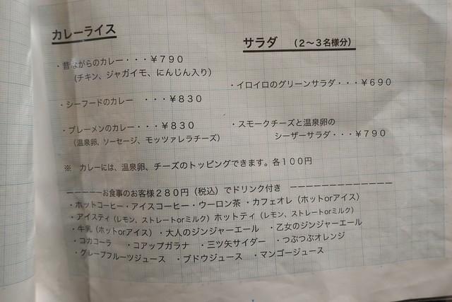 タムラ倉庫 2回目のメニュー_08