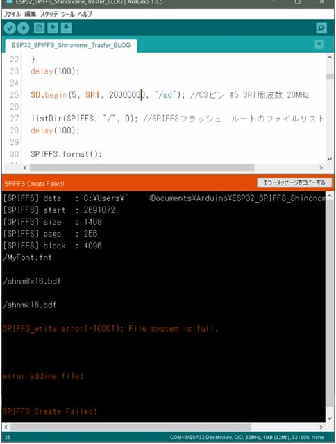 ESP32_SPIFFS_Uploader14