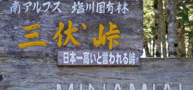 20170924-塩見岳_0060.jpg