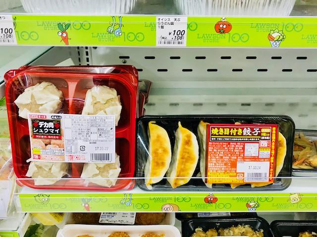 Fwd: ローソン餃子③