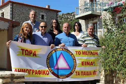 1ο συνέδριο τριτέκνων περιφέρειας Πελοποννήσου