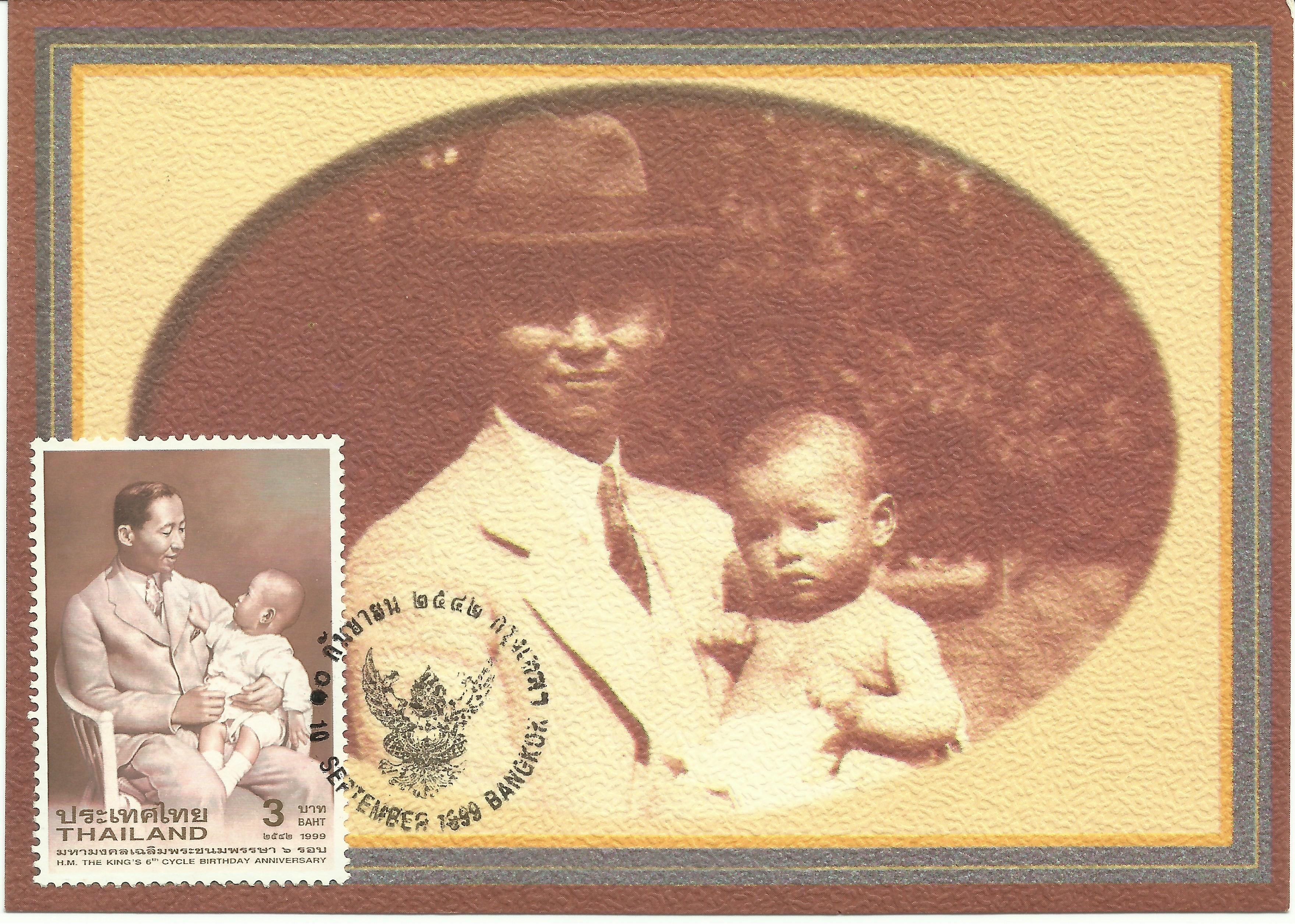 Thailand - Scott #1892 (1999) maximum card