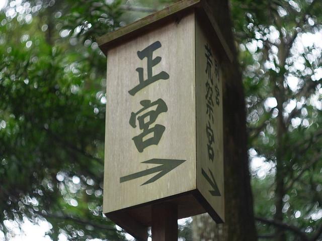 Ise Grand Shrine 2 (GXR Mount A12 + Helios 44-2 58mm F2)