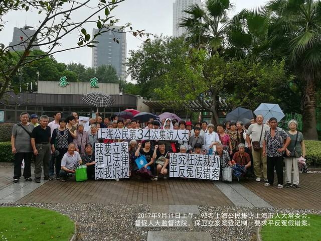 上海公民第34次集访人大、高院督促处理违法的法官