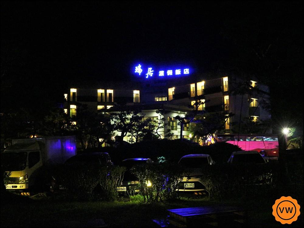 日月潭瑞居渡假飯店 &真滿意餐廳