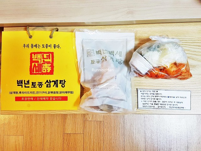 Samgyetang / Ginseng Chicken Soup, Take Away Packet