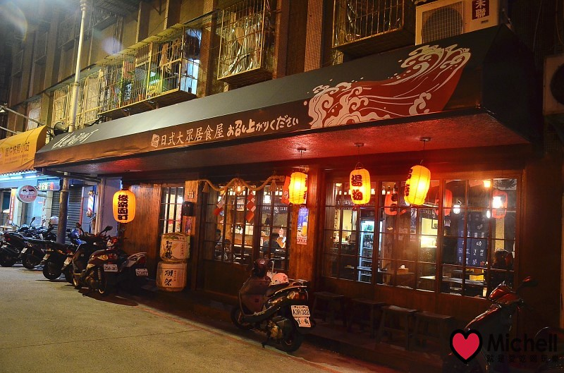 後樂町日式居酒屋