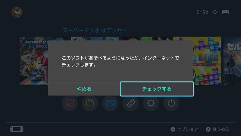 switch あらかじめ ダウンロード amazon