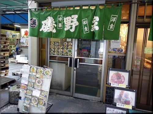 Photo:2017-10-02_築地記録帳_ついに牡蠣フライのシーズンがスタートしました!場内:磯野家_04 By:logtaka