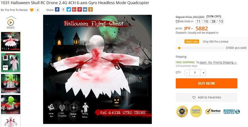 1031 Halloween Skull RC Drone 現在価格