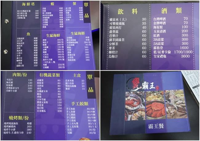 甕霸王甕仔雞菜單 (1).jpg