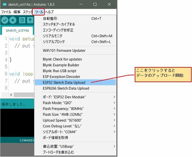 ESP32_SPIFFS_Uploader10