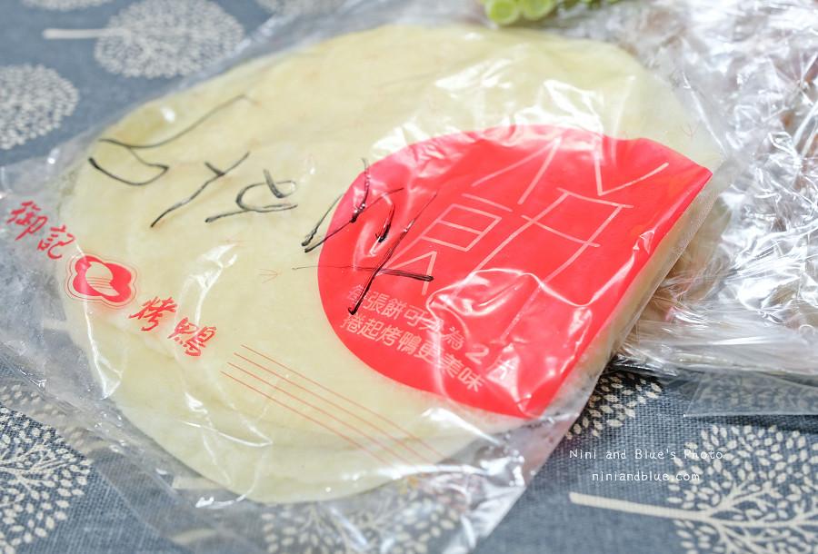 台中御記烤鴨02