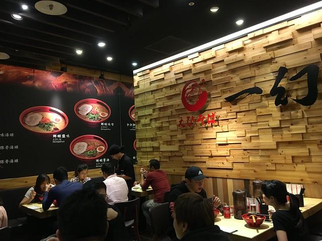 店裡陳設很簡單@一幻拉麵台北信義店