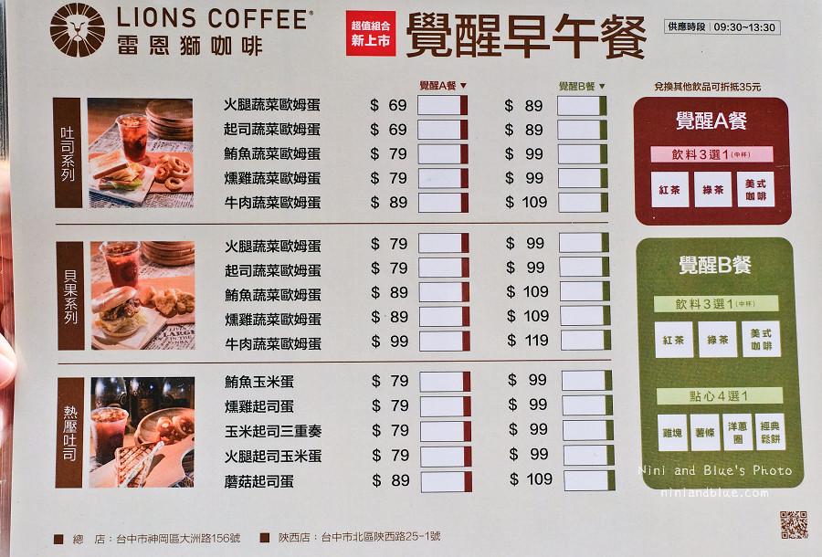 台中咖啡早午餐雷恩獅03