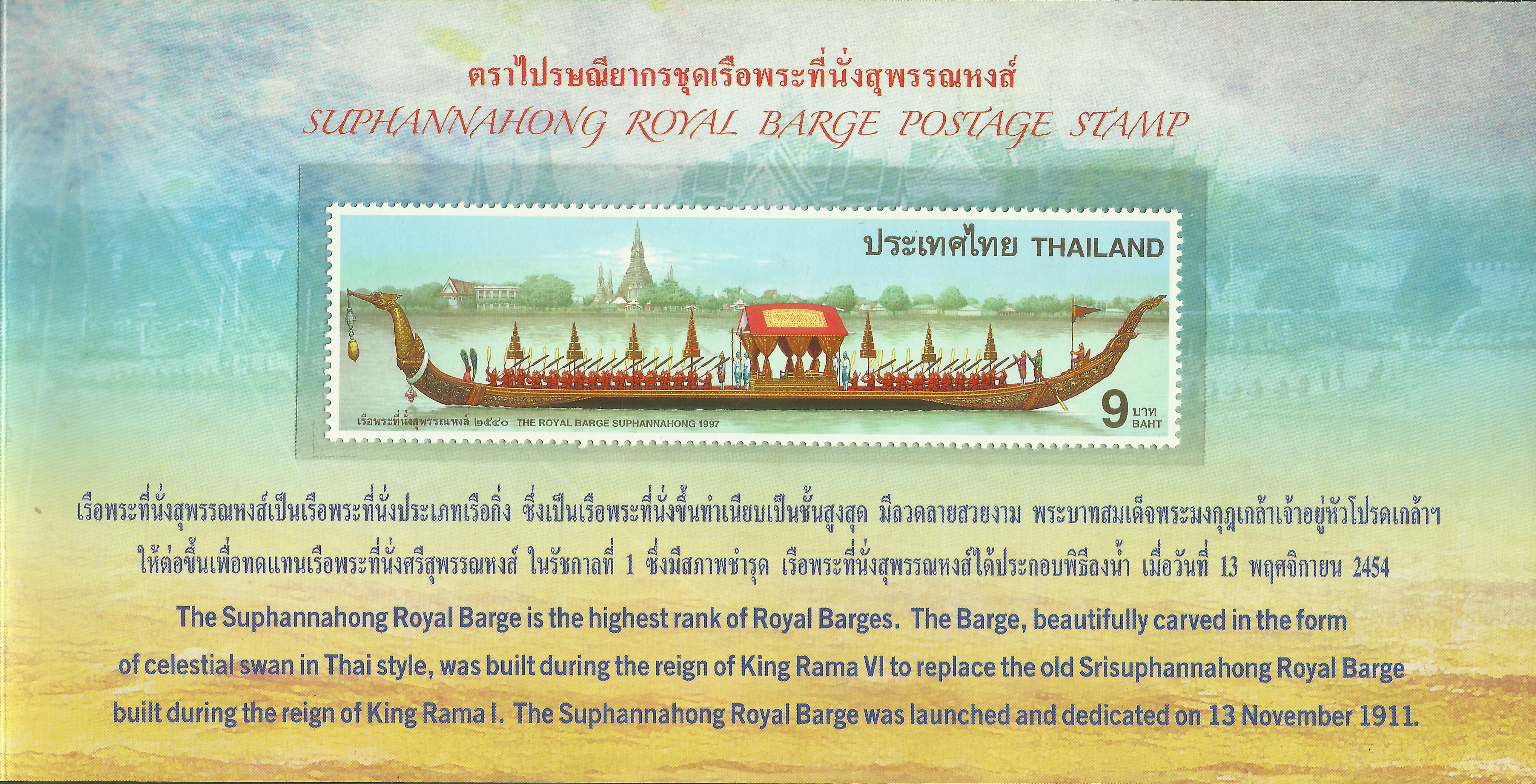 Thailand - Scott #1776 (1997) as displayed in presentation pack produced by Thailand Post