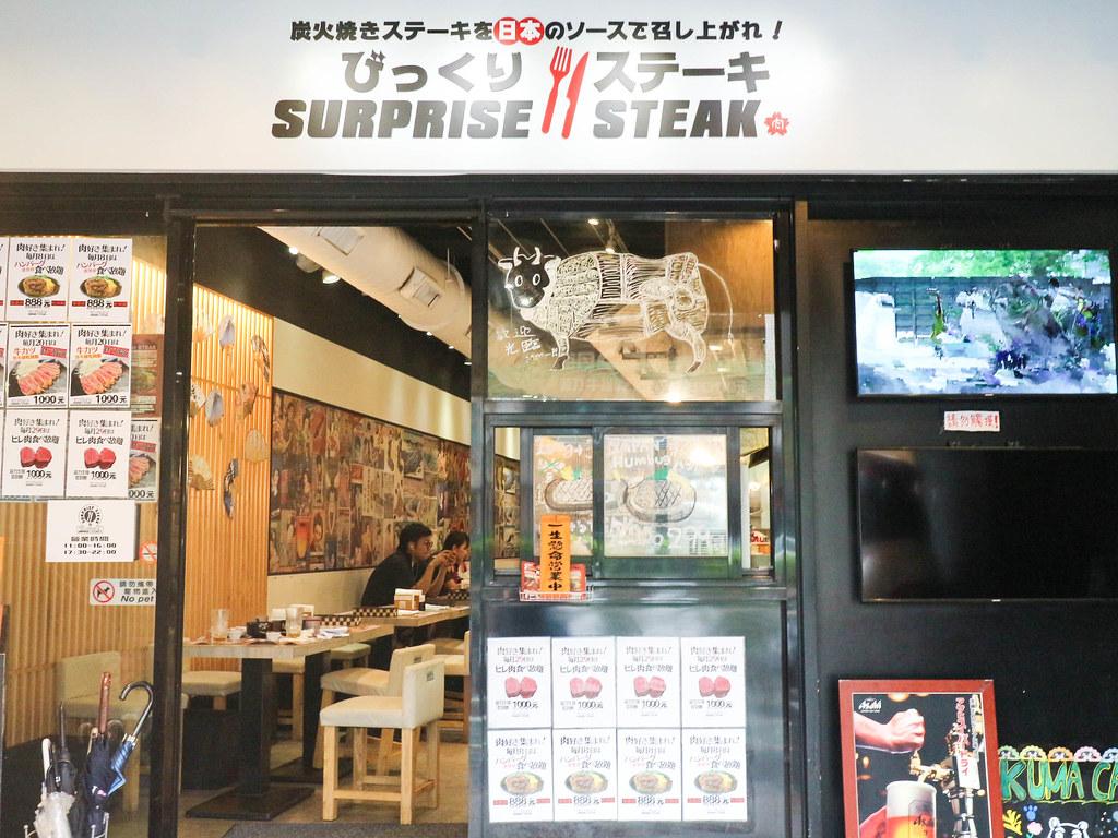 びっくりステーキsurprisesteak (30)