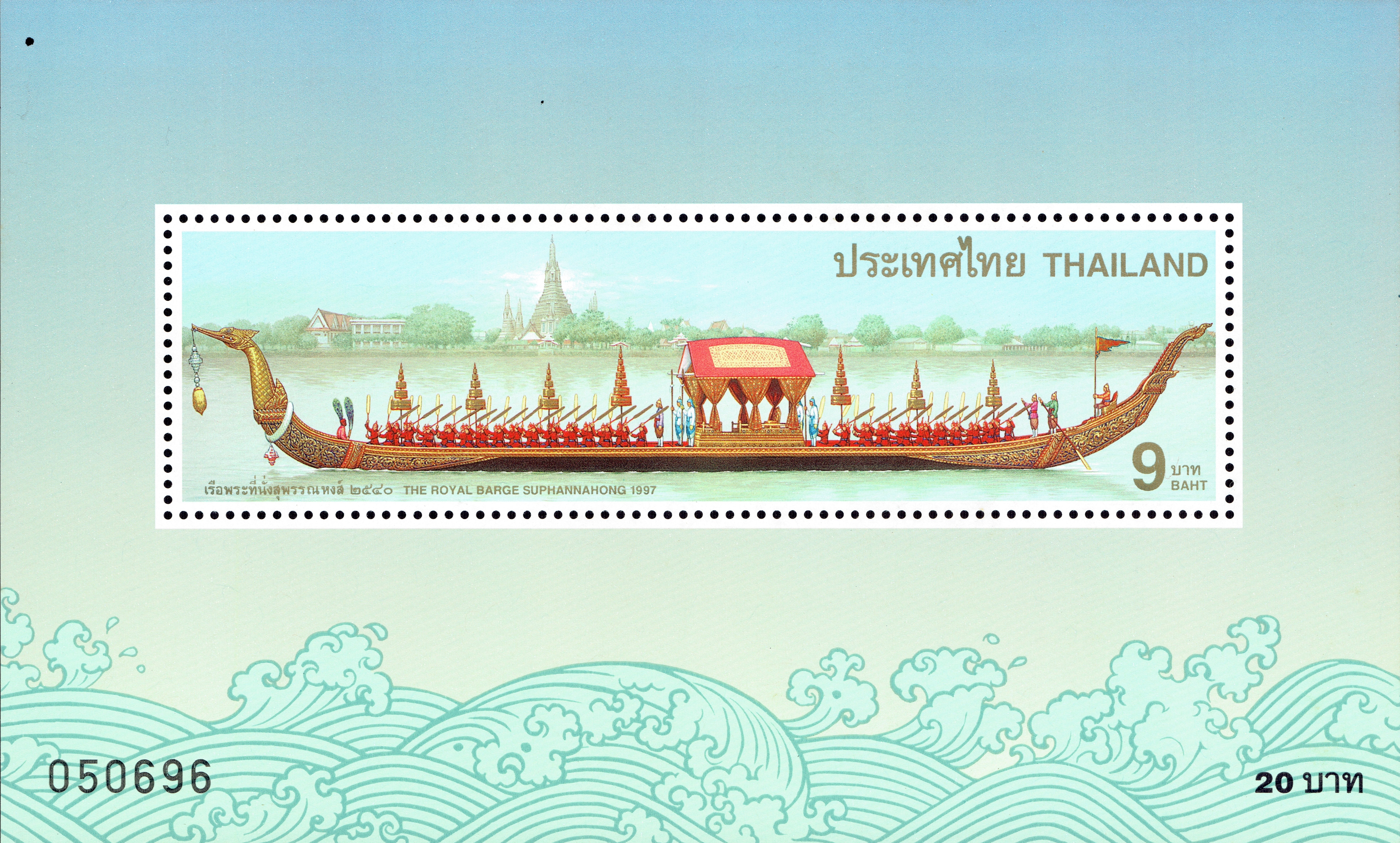Thailand - Scott #1776a (1997) souvenir sheet