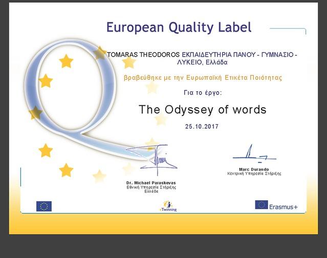 evropaiki-etiketa-poiotitas-gia-to-programma-etwinning-the-odyssey-of-words