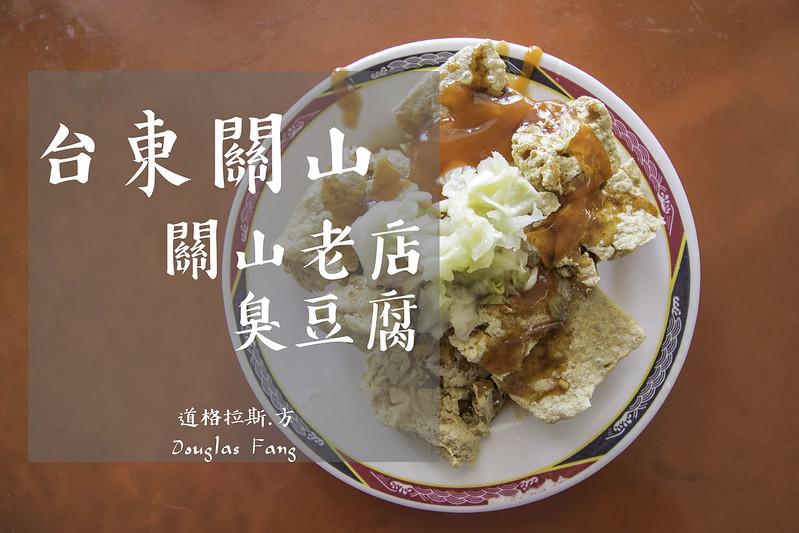 【食記】台東關山關山老店臭豆腐 (1)