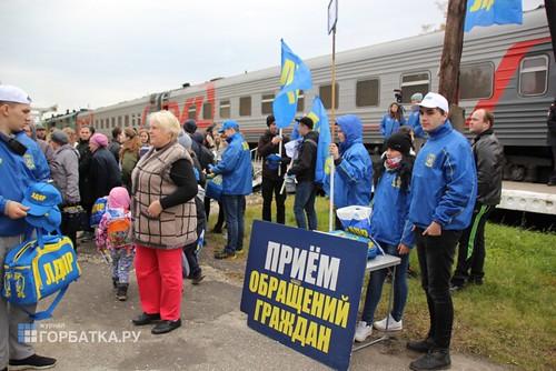 Поезд ЛДПР