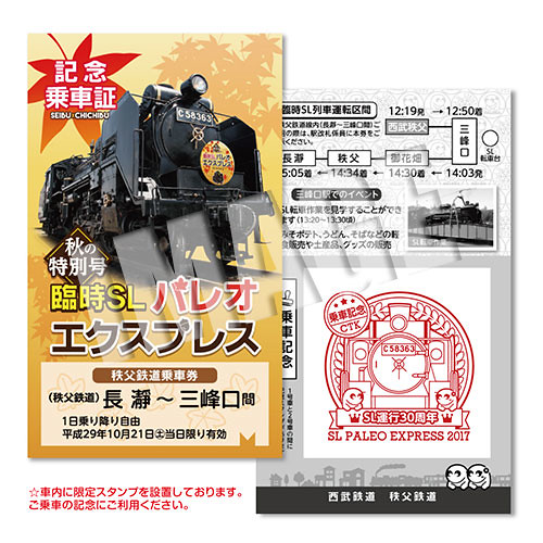 10/21.22臨時SLパレオエクスプレス☆記念乗車証